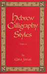 Hebrew Calligraphy Styles — cover